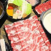 [ 民生社區美食 ] 淺藍 × 饗樂shabu~松山民生社區圓環豐盛套餐式火鍋
