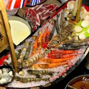 【食】台北民生社區美食_「饗樂Shabu精緻鍋物」超狂豪華鮮蝦船