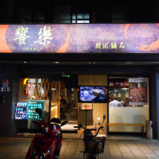 [台北松山]饗樂shabu精緻鍋品|老闆超愛招待辦活動的鮮嫩龍蝦火鍋