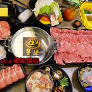 《食記》台北。松山區/民生社區【饗樂shabu精緻鍋品】CP值超高的大份量火鍋+大口吃肉真過癮!極推~