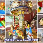 【育兒日記】棠朝Boss Mama親子餐廳(好食享樂X探索樂園)~內湖親子餐廳,法國藍帶主廚、高質感的遊戲區