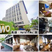 【住宿.高雄】Hotel Wo窩.飯店~高雄住宿,愛河旁時尚文青飯店,像窩一樣舒適溫馨