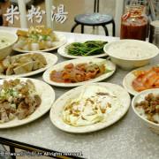 【食||中和】老爹米粉湯〜中永和宵夜推薦!滿滿一桌的菜只要三百大洋!