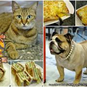 【食||板橋】鬥牛犬碳烤吐司〜板橋宵夜新風潮!好吃的碳烤三明治,貓狗店長坐檯陪你吃!