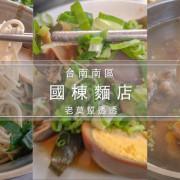 [台南 乾麵]南區 國棟麵店,30多年老店!滷味,豬腳湯,滷花枝,古早味