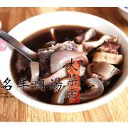吃。台南|如果,你還記得那多年的味道「無名羊肉湯 - 大菜市」。