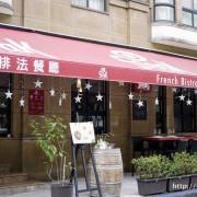 [台北]O'steak歐牛排。大安區法式料理餐廳推薦