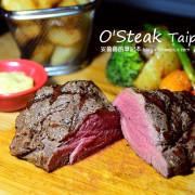OSteak Taipei 歐牛排-感覺法國好像就在你家隔壁@台北市大安區/法式料理/紅酒/永康街牛排/東門站