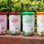 【雲林.斗南】LOHAS樂活農場 - 無毒自然農法栽種   樂活香草茶