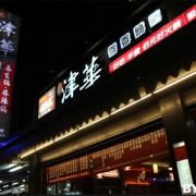 [食記]百元平價個人小火鍋,內用白飯、飲料無限吃到飽-台南津華香香鍋永大店