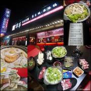 [食記]台南永康-津華香香鍋(永大店) 百元平價小火鍋推薦,加料單點銅板價,還有白飯免費吃到飽