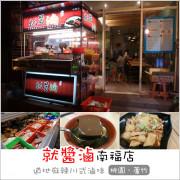 蘆竹|就醬滷(南福店).傳統風味四川道地又麻又辣的川式滷味