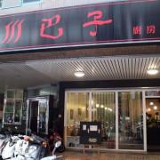 高雄鼓山區=<體驗>川巴子廚房~家庭聚餐好去處,讓你吃到川菜酥麻麻~=