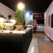 [高雄市鼓山區]道地美味川菜之[川巴子]~~保留了川菜料理的精髓