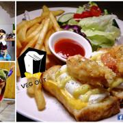 【食。蘆洲】VEG OUT寵物耍廢空間早午餐〜蘆洲寵物餐廳遇見愛美式早午餐,萌寵大玩變裝秀,讓你邊吃美食邊打卡
