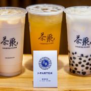 [食記] 清香|甘醇|現泡好茶「茶聚I-Partea」茗品專賣店!*武廟店*