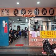 新北市永和區-龜叟の什錦麵