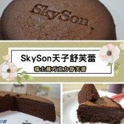 【甜點推薦】SkySon天子舒芙蕾_瑞士蓮巧克力舒芙蕾@一種蓬鬆又綿密的純黑魅力降臨 愛上純黑就從現在開始