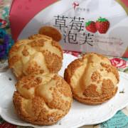 【苗栗大湖】乾坤農場-泡芙達人草莓泡芙。甜蜜迷人的幸福滋味