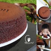 【蛋糕甜點】瑞士蓮巧克力舒芙蕾 SkySon 天子舒芙蕾 乾坤農場