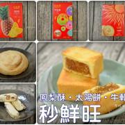 宅配食記° -【秒鮮旺 - 鳳梨酥.太陽餅.牛軋糖】 第一名台灣鳳梨酥,中秋送禮大方又討喜