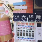 食台北|月老奶茶 x DdC大盜陳,來找月老喝茶算愛情 / 大稻埕