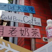 〈大同區〉DdC大盜陳販賣機,有愛情籤詩的月老奶茶