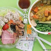 台南中西區 炎熱天氣來碗清爽的柚子醬沙拉開胃吧~還有南洋風味咖哩飯,現在不用跑台中也吃得到不只是沙拉。不只是沙拉Curry & Salad咖哩 沙拉 輕食專賣店-台南青年店