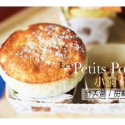 吃。台南 淺草新天地・捨不得吃的舒芙蕾「Les Petits Pots 小銅鍋 舒芙蕾/甜點正興店」。