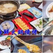 [食記] 鍋控、丸餃控快上!涼秋食補嚐海味「有有海鮮火鍋燒烤」打卡按讚肉品買一送一!