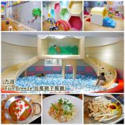 【親子餐廳】Fun Breeze 放風親子餐廳。球池、溜滑梯 孩子盡情玩樂。美式工業風格 餐點精緻。內湖親子餐廳。文德捷運站