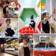 內湖。親子餐廳 >>美式工業風格 FUN BREEZE 放風親子餐廳 ♥︎ 附設兒童遊戲室 ♥︎ 近捷運