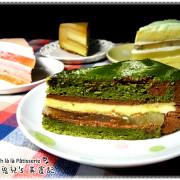 ∥蛋糕甜點∥Oh là là Pâtisserie.結合水果的創新慕斯蛋糕,吃一口多層次的幸福滋味