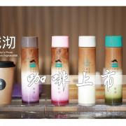 喝。台南|冬天來杯熱咖啡人生一大享受・茶飲也有專業等級「誠沏 新品咖啡上市」。