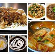 【新北市 永和/捷運頂溪站】Halal清真泰式廚房-用料天然口味和緩