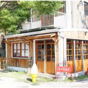 【台中.南屯】古研號 gu-yen house。咖啡、手做點心、霜淇淋。黎明新村小社區內的懷舊日式新店鋪