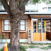 《台中♥食記》溫叨 老屋子 designed by 古研號。老房子細語呢喃,巷弄的內低調冰淇淋、手作甜點專賣店!