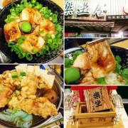 飽腹感十足的日式食堂~樂坐屋 好吃、好喝、好健康