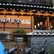 高雄苓雅區=<食>韓月食堂-文化店~家庭式韓式料理的好選擇=