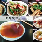吃。台南|東區・東門路二段・榕樹下碗粿「古都碗粿」。