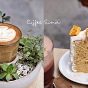 【台北】忠孝新生 Coffee Sind 咖啡控必去巷弄咖啡 香濃短笛咖啡