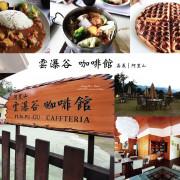 吃。嘉義|阿里山・咖啡・輕食「雲瀑谷咖啡館」。