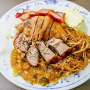 【板橋美食里廣播】【新埔站美食】香港英記燒臘快餐