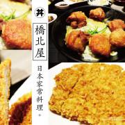 吃。台南|中西區・日本家常料理・唐揚雞「橋北屋日本家常料理」。