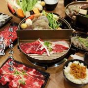 【台南美食】半個鍋-個人火烤兩吃鍋物:享受吃飯的樂趣,邊吃火鍋還可以邊燒烤
