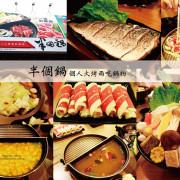 吃。台南 安平區・個人火烤兩吃鍋物。「半個鍋」。