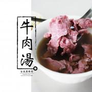 吃。台南 巷弄美食・溫體牛肉・早午餐・小吃「康樂街牛肉湯」。