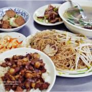【高雄】古早味許記米苔目湯‧炒米粉、肉燥飯、粿仔湯古早味的小吃