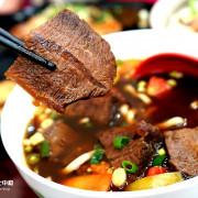 【新北中和 / 牛肉麵 / 麵店  推薦】俗又大碗料多味美激激推!! ✿ 中山牛肉麵 ✿✿ (完整菜單)