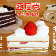 台中市|美食|亞尼克台中旗艦店